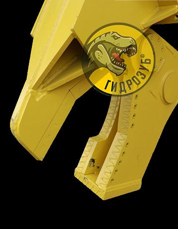 ножницы Гидрозуб для экскаватора